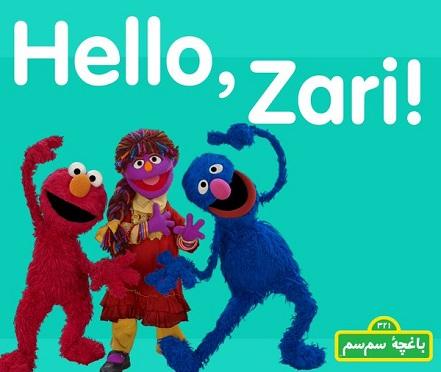 Sesame Street Zari